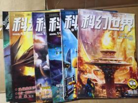 科幻世界2008(第8-12期)2008年增刊银河奖号外 6本合售