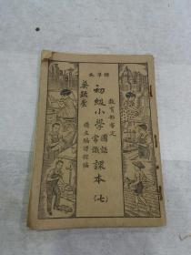 初级小学国语常识(七)