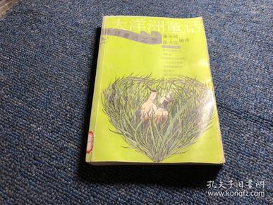 大洋洲童话--环球童话之旅