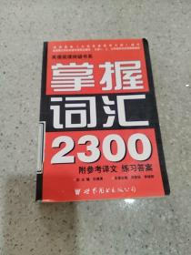 掌握词汇2300/英语阅读突破书系