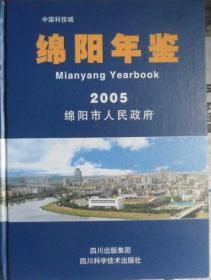 绵阳年鉴.2005