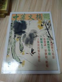 中华文摘1992.9
