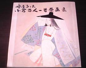 日本原版画册:小仓百人一首原画展【全彩铜版纸】