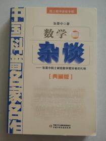 中国科普名家名作 院士数学讲座专辑-数学杂谈(典藏版)