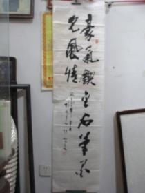 中国书法家协会会员,洛阳市书协领导赵静波草书