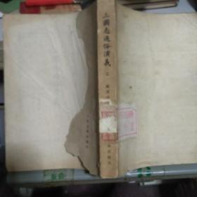 三国志通俗演义 第三册  1975年人民文学版,据明嘉靖壬午刻本影印) 写刻板  无封面 馆藏书