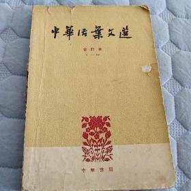 中华活叶文选  合订本(一)   1--20
