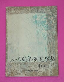 汉语成语钢笔字帖
