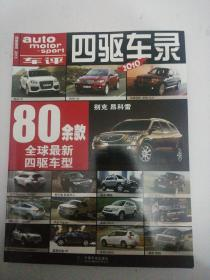 四驱车录 2010