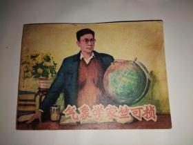 气象学家竺可桢 作者 : 杨绍路 周永生 给画 出版社 : 山东人民出版社