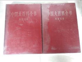 中国大百科全书 外国文学Ⅰ、Ⅱ【精装甲】