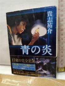 贵志佑介    青の炎   64开角川文库本小说     日文原版