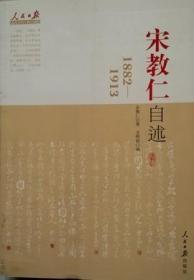 宋教仁自述:1882-1913