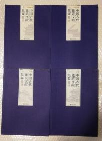 中国古代建筑文献集要 全套7本, 先秦 五代,宋辽金元 上下册,明代 上下册,清代 上下册