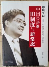 中国经济的旧制度与新常态 郎咸平 东方出版社