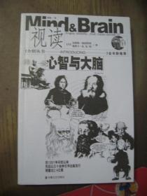 视读心智与大脑