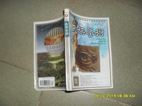 《民族艺术》杂志1998.3总第52期(8品大32开224页)44786