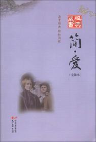 经典藏书书系:简·爱(全译本)