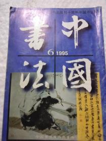 中国书法  1995年第6期
