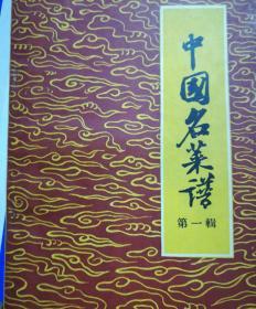 中国名菜谱第一二三辑(共3)册