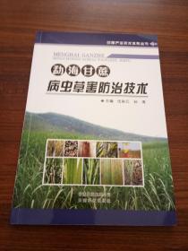 勐海甘蔗病虫草害防治技术