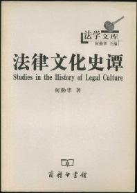 法律文化史谭