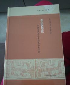 颜色与祭祀:中国古代文化中颜色涵义探幽