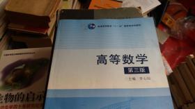 高等数学(第3版普通高等教育十一五国家级规划教材)