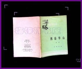 中国历史小丛书 西岳华山
