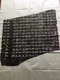 汉,陈实碑馆藏原拓