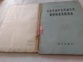 华北华南中生代新生代地质构造发展特征.