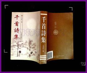 千首诗集  1版1印