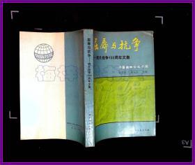 屈辱与抗争--鸦片战争150周年文集