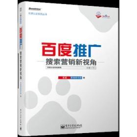 推广(搜索营销新视角)/认证系列丛书 正版 营销研究院  9787121203114