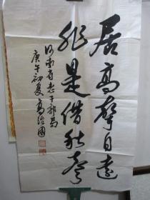 云南省书法家协会第一届名誉主席高治国草书作品