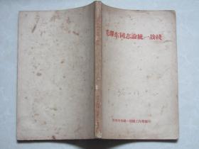 毛泽东同志论统一战线