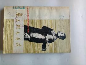 鲁迅杂文选读二(1979年一版一印)