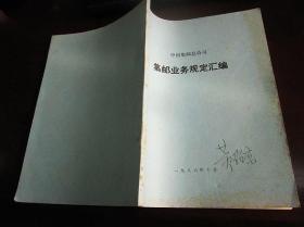 1986油画家黄绍京签名自用本《中国集邮总公司 集邮业务规定汇编 》