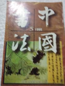 中国书法  1995年第5期
