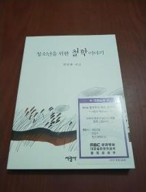韩文版图书 32开平装285页