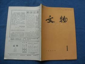 文物1993年第1期