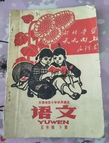 语文五年级下册  天津地区小学试用课本    A4