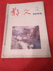 散文   1995年全年线装册