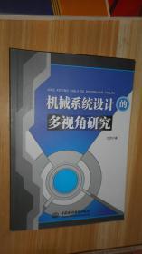 机械系统设计的多视角研究