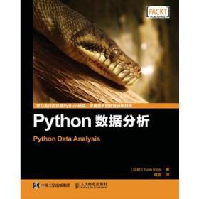 Python 数据分析 正版 Ivan Idris 伊德里斯  9787115411228