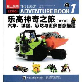 乐高神奇之旅 汽车、城堡、恐龙与更多创意搭建 正版 Megan H.Rothrock  9787115419798