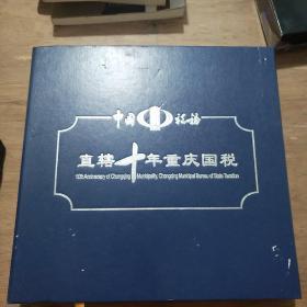 邮票:中国税务直辖十年重庆国税