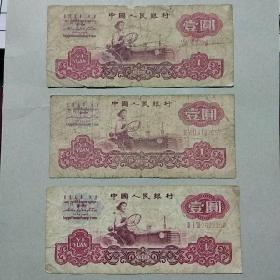 第三套人民币一元 3张合售(3罗)壹圆