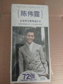 陈伟霆明信片