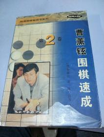 曹薰铉围棋速成(第二卷)——韩国围棋畅销书系列